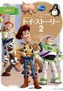 ディズニースーパーゴールド絵本 トイ・ストーリー2