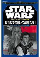 STAR WARS ジャーニー・トゥ・フォースの覚醒