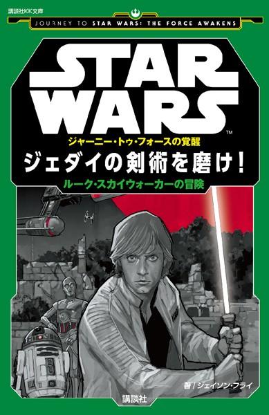 STAR WARS ジャーニー・トゥ・フォースの覚醒 ジェダイの剣術を磨け! ルーク・スカイウォーカーの冒険