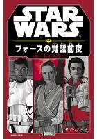STAR WARS フォースの覚醒前夜 〜ポー・レイ・フィン〜