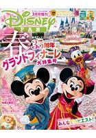 ディズニーファン 増刊