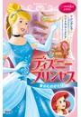 ディズニープリンセス 愛のものがたり シンデレラ〜失われたティアラ〜 リトル・マーメイド〜サプライズ・バースデー〜