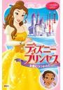 ディズニープリンセス 友情につつまれて 美女と野獣〜すてきなプレゼント〜 プリンセスと魔法のキス〜ぬすまれた真珠〜