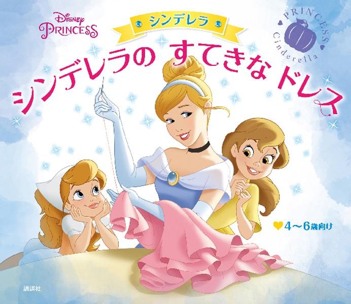 ディズニープリンセス シンデレラ シンデレラの すてきな ドレス