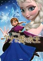 ディズニームービーブック アナと雪の女王