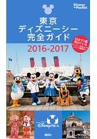 東京ディズニーシー完全ガイド