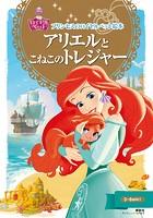 プリンセスのロイヤルペット絵本