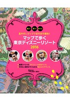 マップで歩く 東京ディズニーリゾート