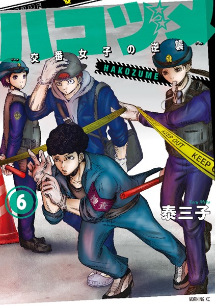 ハコヅメ〜交番女子の逆襲〜 (6)