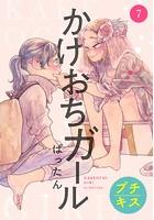 かけおちガール プチキス (7)