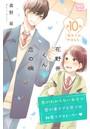 花野井くんと恋の病 プチデザ (10)