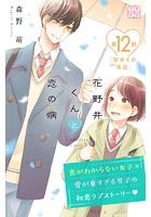 花野井くんと恋の病 プチデザ (12)