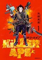 KILLER APE【期間限定試し読み増量版】