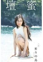壇蜜 祈りの島 vol.2 写真集『あなたに祈りを』完全版 2011-2019 Premium archive デジタル写真集