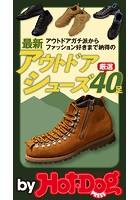 by Hot-Dog PRESS 最新アウトドアシューズ厳選40足