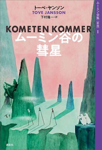 ムーミン全集[新版] (1) ムーミン谷の彗星