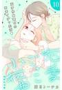 恋愛ごっこ小夜曲[comic tint]分冊版 10