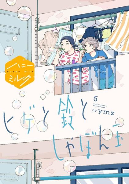 【ホームドラマ・同居 BL漫画】ヒゲと鈴としゃぼん玉(単話)