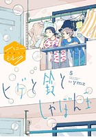 ヒゲと鈴としゃぼん玉 分冊版 (5)