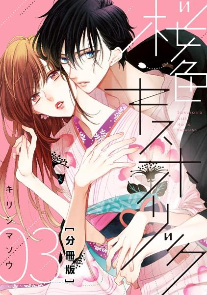 桜色キスホリック 分冊版 3