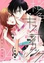 桜色キスホリック 分冊版 4