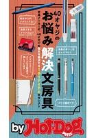 by Hot-Dog PRESS 40オヤジのお悩み解決文房具