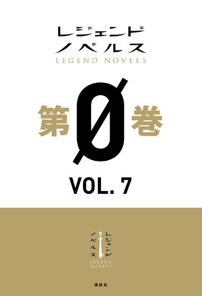 レジェンドノベルス 第0巻 VOL.7 2019年4月版
