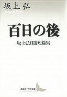 百日の後 坂上弘自選短篇集