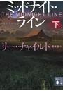 ミッドナイト・ライン (下)