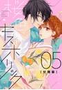 桜色キスホリック 分冊版 5