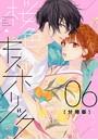 桜色キスホリック 分冊版 6