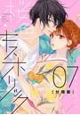 桜色キスホリック 分冊版 7