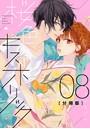 桜色キスホリック 分冊版 8