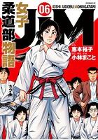 JJM 女子柔道部物語 (6)