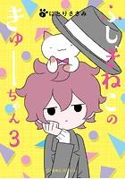 ふしぎねこのきゅーちゃん (3)