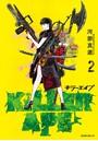 KILLER APE (2)