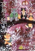 夜廻り猫 (5)