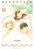 ゆりあ先生の赤い糸 分冊版 15