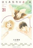 ゆりあ先生の赤い糸 分冊版 21