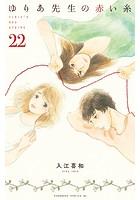 ゆりあ先生の赤い糸 分冊版 22