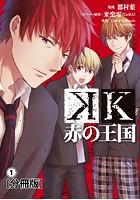 K 赤の王国(単話)