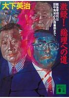 激録! 総理への道 戦後宰相列伝 田中角栄から森喜朗まで
