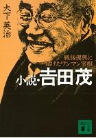 小説・吉田 茂 戦後復興に賭けたワンマン宰相