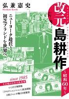 改元 島耕作 〜昭和60年〜