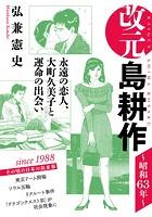 改元 島耕作 〜昭和63年〜