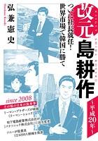 改元 島耕作 〜平成20年〜
