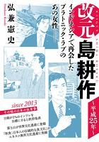 改元 島耕作 〜平成25年〜