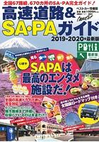 高速道路&SA・PAガイド 2019-2020年最新版