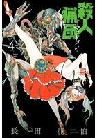 殺人猟団 -マッドメン- (4)