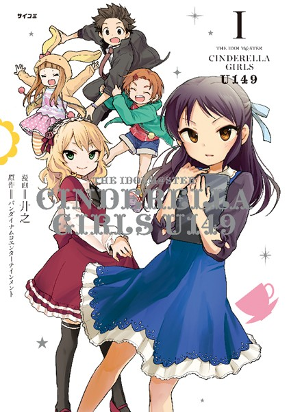 THE IDOLM@STER CINDERELLA GIRLS U149【期間限定試し読み増量版】